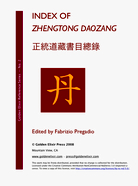 Pregadio, 'Index of Zhengtong Daozang (正統道藏書目總錄)'