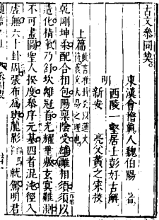 Cantong qi, Commentary by Peng Haogu (Late Ming or early Qing ed., ca. 1600/1650?)