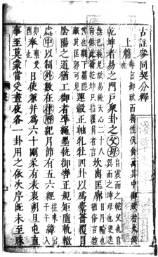 Cantong qi, Commentary by Xu Wei (P>Late Ming or early Qing ed. (ca. 1600/1650?)