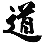 The Chinese character 'dao'